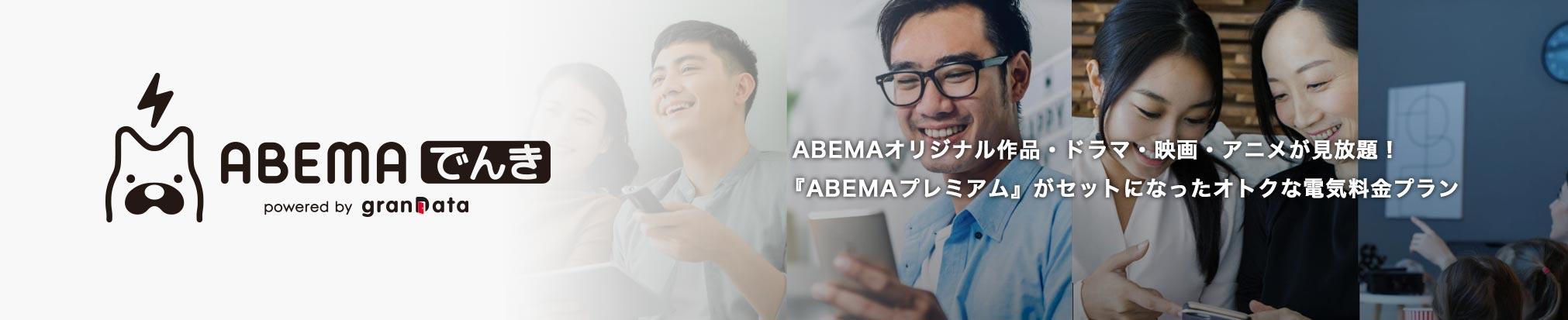 ABEMAでんき / ABEMAオリジナル作品・ドラマ・映画・アニメが見放題!『ABEMAプレミアム』がセットになったオトクな電気料金プラン